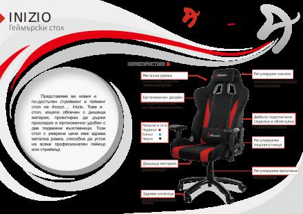 Геймърски стол Arozzi Inizio, черно