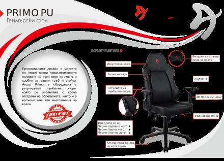 Геймърски стол Arozzi Primo PU, черно