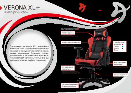 Геймърски стол Arozzi Verona XL+, черно